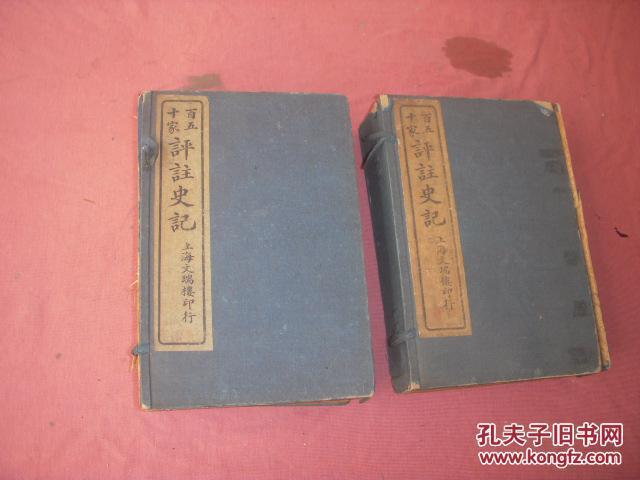 《百五十家评註史记》 线装本两函20册全