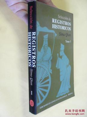 西班牙文版《史记选》(第一卷)  Selección de Registros Historicos    (Tomo I)