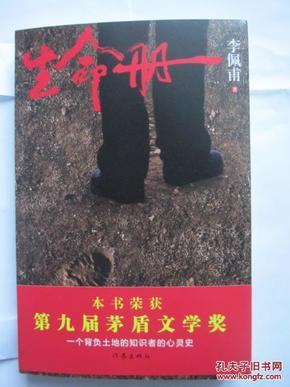茅盾文学奖得主系列 《生命册》(李佩甫签名藏书票 )