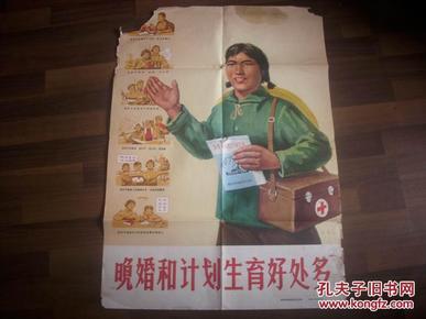 首见-文革-郑州市革命委员会卫生局[晚婚和计划生育好处多]宣传画!对开