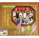 江西赣南客家采茶戏:《多子之家》