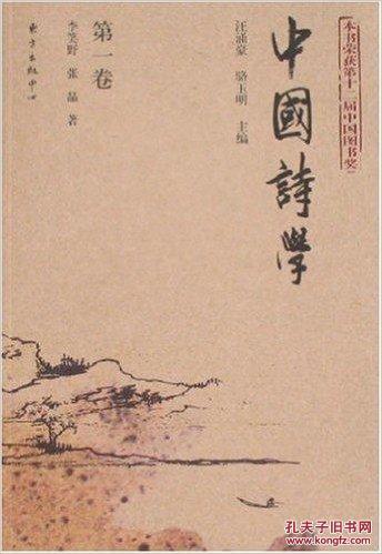 中国诗学(第1卷)