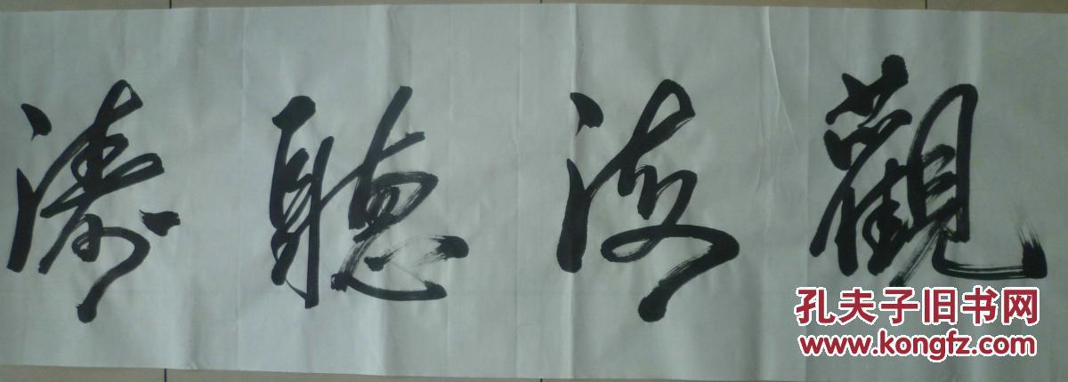 滨州名家李延成书法作品