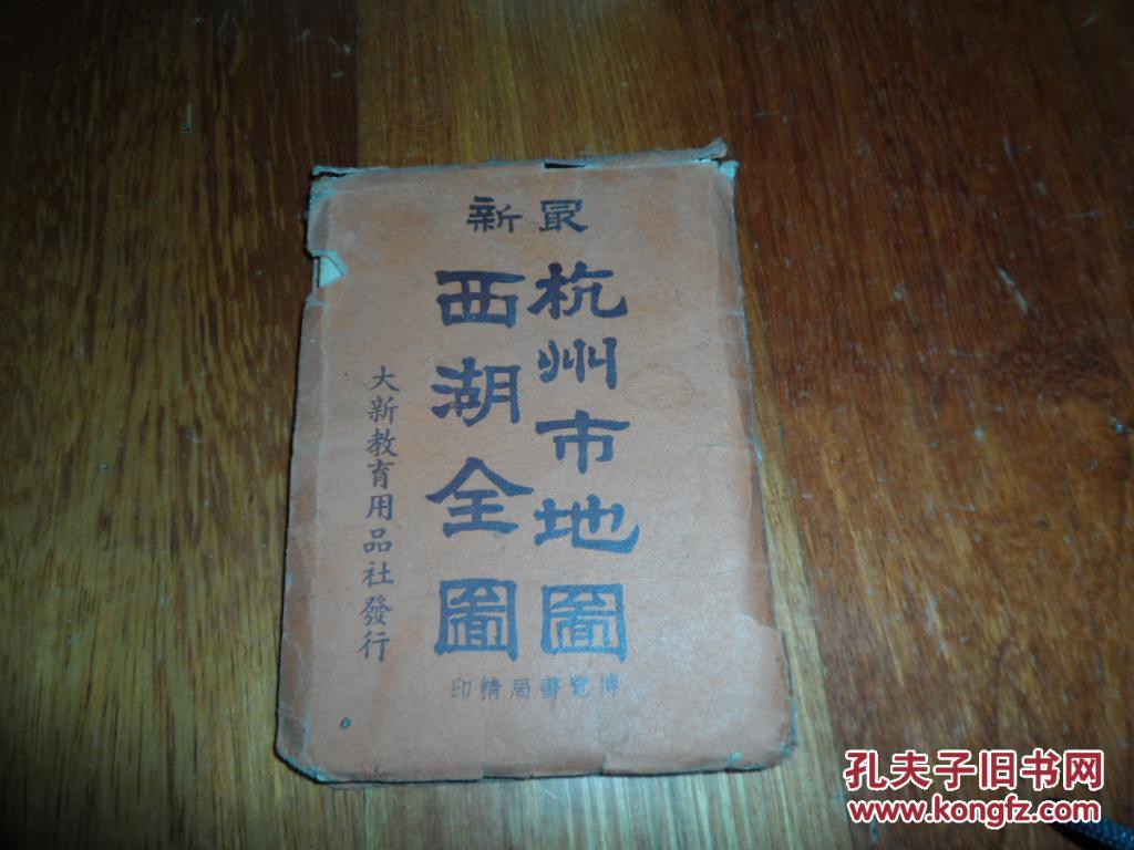 最新杭州市地图 西湖全图(民国三十六年出版)