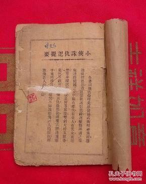 民國武俠小說,,,何一峰著:   《小俠誅仇記》.〔上集〕