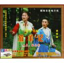 江西赣南客家采茶戏:《  放羊记》