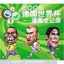 2006德国世界杯漫画全记录