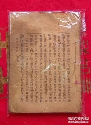 民国武侠小说,江蝶庐著: 《边荒大侠传》  〔第2回—第34回〕.