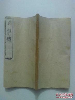 孔网孤本  珍贵地理风水资料 --风水图多《真龙髓》书品如图  下单见图和描述