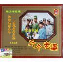 江西赣南客家采茶戏:《六个老婆 三碟 》