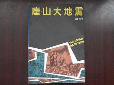 【唐山大地震】  9品