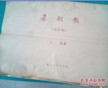 通钢报【1986年创刊号--1991年8月9日共300期全】.