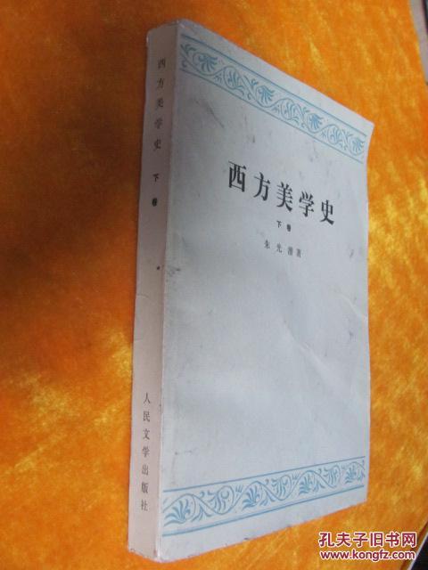 西方美学史.下卷