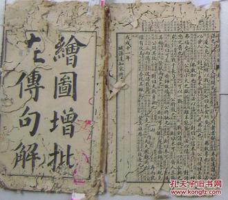 民国石印:绘图增批左传句解(1,2,3,5,6) 四本
