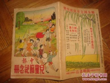 申报儿童节纪念册 (平装初版本 32开 民国24年