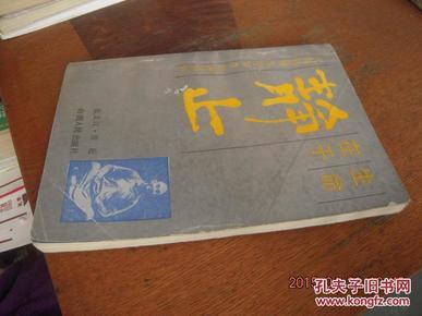 生命在于静止:中国传统气功养生原理真谛