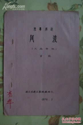 闽剧:风波【又名夺漆】