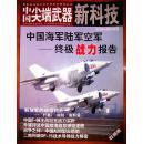 中国尖端武器  新科技  2006年6月  中国海军陆军空军终极战力报告   有目录!