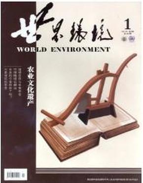 世界环境2011年第1--6期(双月刊)