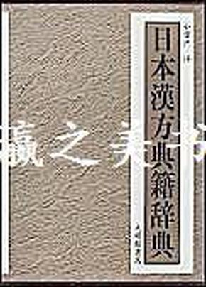 /日文原版/日本汉方典籍辞典/1999年/小曾户洋/469页/大修馆书店