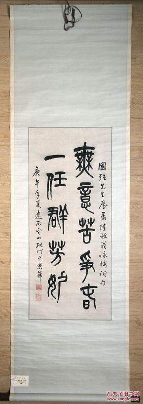 已故中央工艺美术学院院长◆张仃《毛笔篆书书法》原裱旧立轴◆近现代辽宁籍名人书法◆