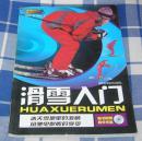 滑雪入门 全一册 十品 包邮挂