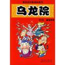 敖幼祥四格漫画系列乌龙院(第3卷):金毛华佗/敖幼祥绘