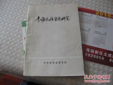青海民族宗教研究
