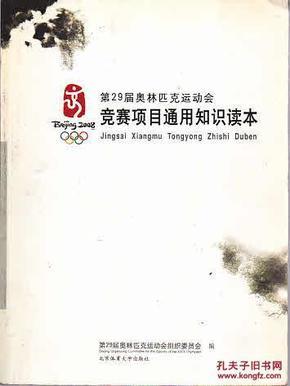 第29届奥林匹克运动会竞赛项目通用知识读本