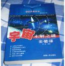 宇宙未解之谜全破译 全一册 最新图文版 九品强 包邮挂