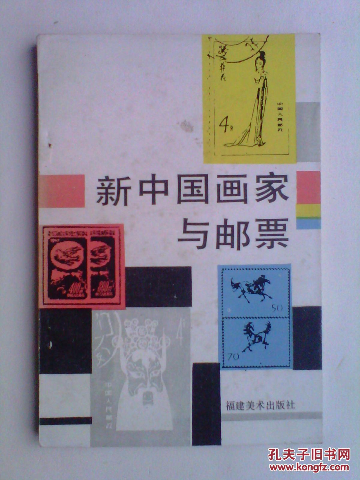新中国画家与邮票(九五品)