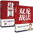 双龙战法:盘口精确买卖点 盘口 徐小明&冯矿伟著 共2册 10多年操作生涯里对于盘口知识的理解与经验总结