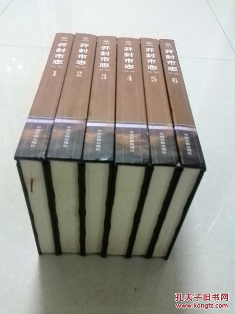 开封市志.1986--2004 《1-6全六册》评审稿