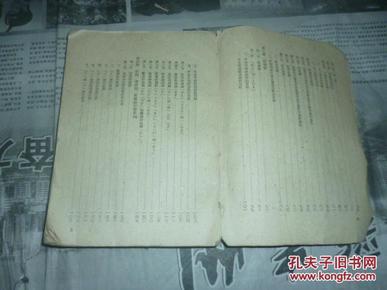 现代日本语实用语法(下册)