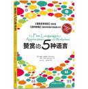 【正道书局】赞赏的五种语言:查普曼《爱的五种语言姊妹篇》