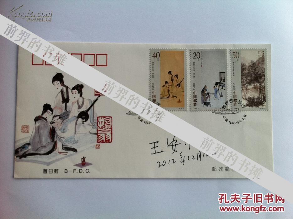 不妄不欺斋之一百:王安忆签名傅抱石邮票首日封(含实寄封)