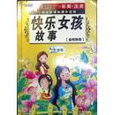 快乐女孩故事(彩图注音彩印2008-11一版一印)