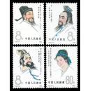 邮票  J .58  中国古代科学家(第三组)  一套四枚全