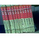 千古奇谋--中国古代人生智慧大系  (全12册 ) 一版一印 品好 近95品