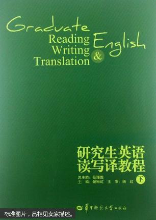 研究生英语读写译教程.下