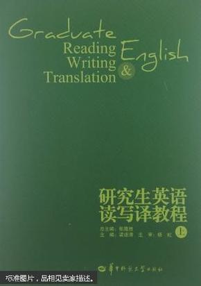 研究生英语读写译教程.上