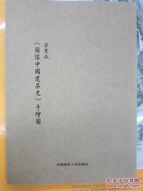 梁思成全集(第七卷)