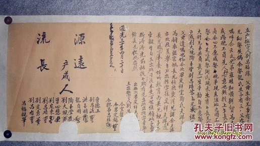 清道光契约Y67