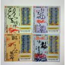 福利彩票龙4张全(仅供收藏)