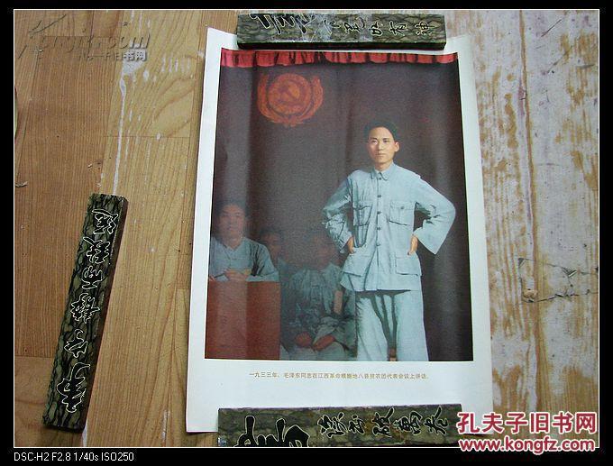 194:老的画片 一张规格26*37cm 【1933年 毛主席在江西革命根据地八县贫农团代表会议上讲话】