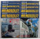 《舰船知识》2011(2,4--9,11)8本