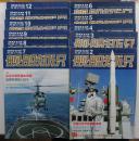 《舰船知识》2010(2--12)11本