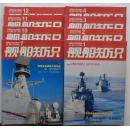 《舰船知识》2009(1-4,7,10,11,12)8本
