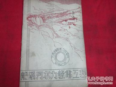 线装 民国1944年:龙溪河水力发电工程 下清洲硐水力发电所开幕纪念〔密件〕内众多图