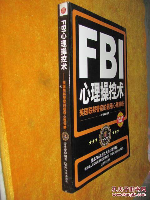 FBI心理操控术:美国联邦警察的超级心理策略